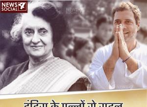 इंदिरा के पन्नों से राहुल करेंगे सत्ता में वापसी?