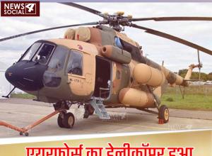 एयरफोर्स का हेलीकॉप्टर हुआ क्रैश, 7 जवान शहीद!