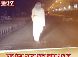 एक ऐसा राज्य जहां लोग भूत के डर से लोग घर छोड़कर भाग रहे हैं!