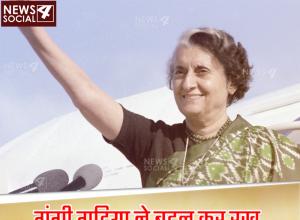 गूंगी गुड़िया ने बदल कर रख दिया भारत का इतिहास!