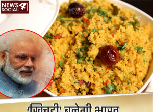 'खिचड़ी' बनेगी भारत का राष्ट्रीय भोजन!