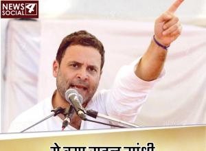 ये क्या राहुल गांधी शायर बन गये हैं?