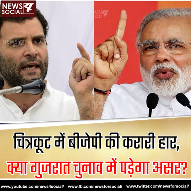 चित्रकूट में बीजेपी की करारी हार, क्या गुजरात चुनाव में पड़ेगा असर?