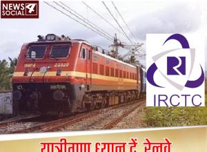 यात्रीगण ध्यान दें, रेलवे ने किया बड़ा फेरबदल!