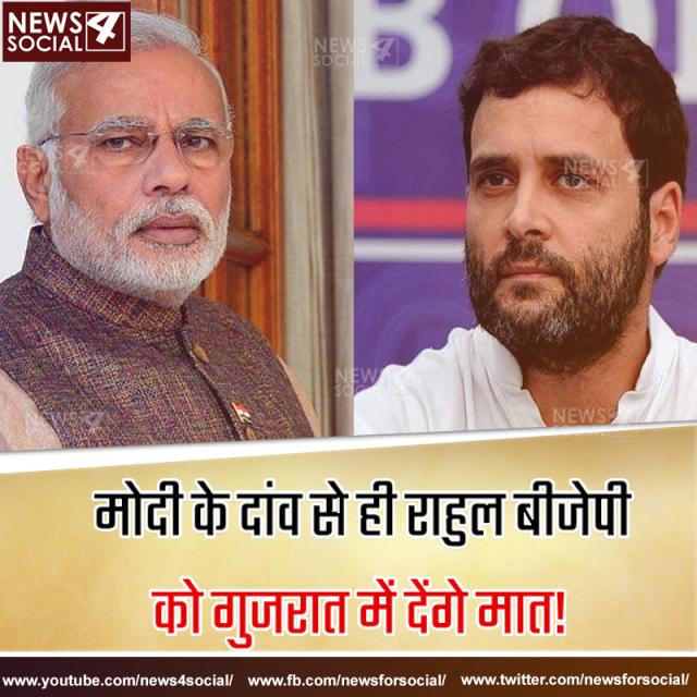 मोदी की राह पर राहुल, तो क्या गुजरात में आएगी कांग्रेस?
