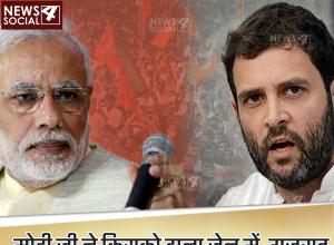 मोदी जी ने किसको डाला जेल में, गुजरात मॉडल अमीरों के लिए है- राहुल गांधी