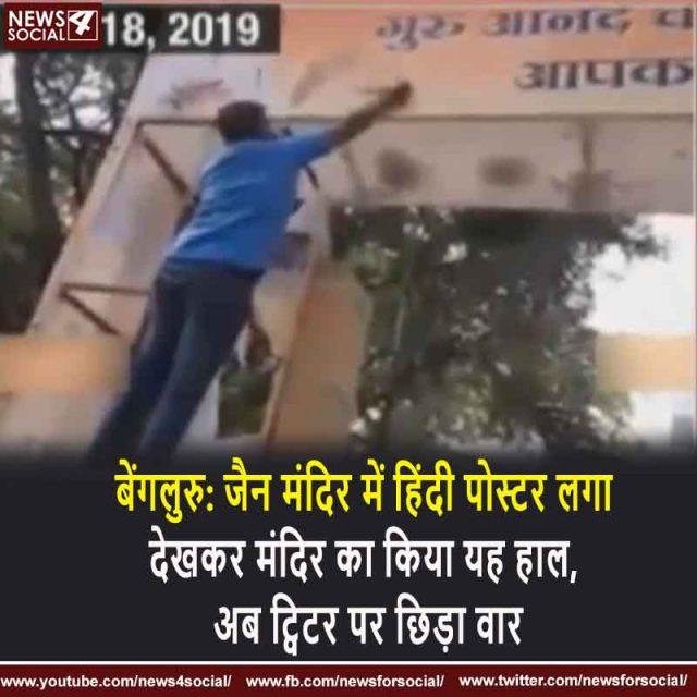 vandalising hindi poster over Jaina Mandir