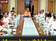 UP cabinet Meeting photo