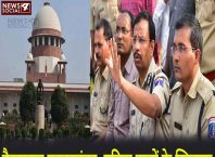 Hyderabad Encountr and Supreme Court