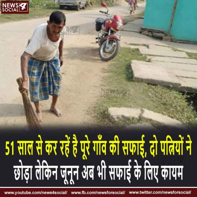 Bihar Navada Man story of cleanliness despite his two wives left him