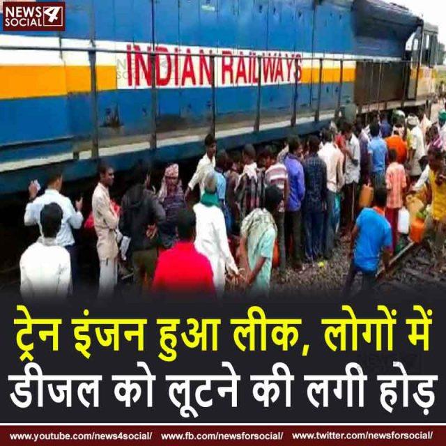 Karnataka Train Engine Leaks