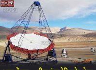 45 मीटर ऊंचा टेलिस्कोप