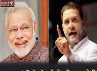 PM Modi and Rahul Gandhi