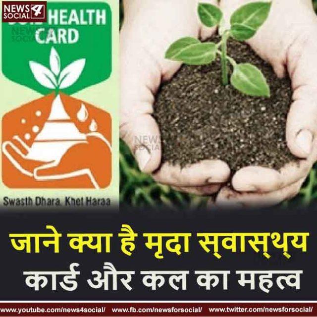 मृदा स्वास्थ्य कार्ड