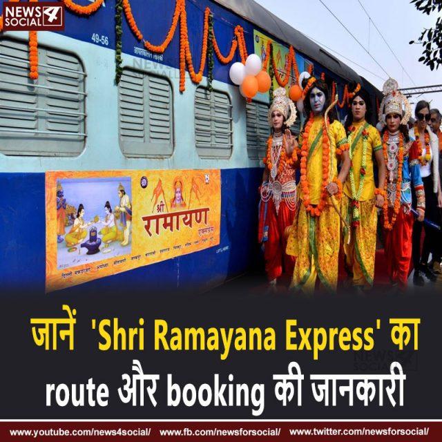 shri ramayan express train