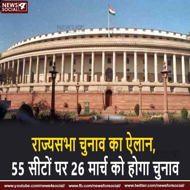 rajyasabha election