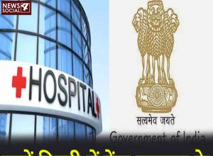 government hospitals