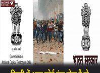 दिल्ली हिंसा