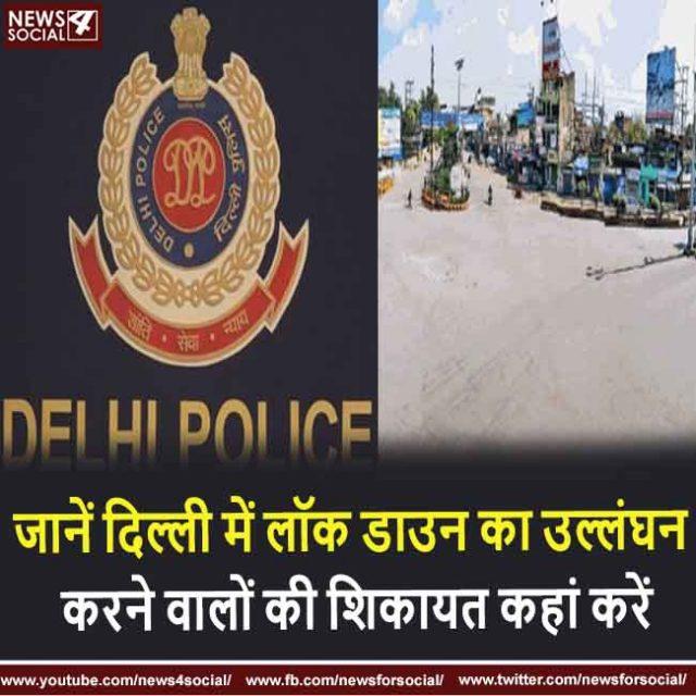 Delhi Police and lock down